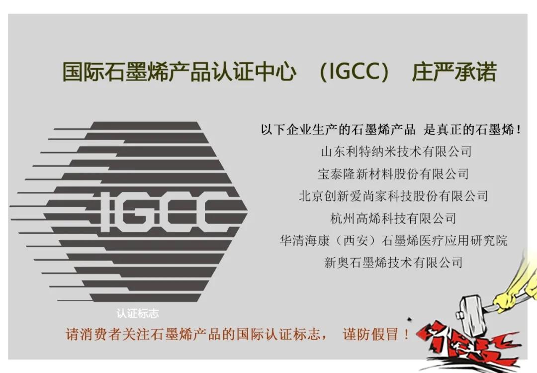2021第一期上海石墨烯产业对接沙龙成功举办